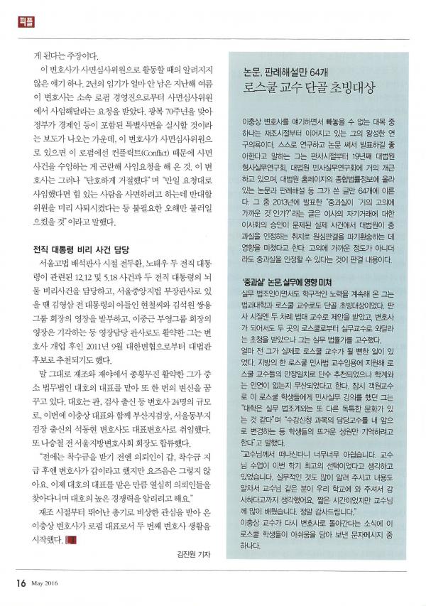 160516-(기사삽입)-이충상대표님---16년5월-리걸타임즈3면-(1)-3