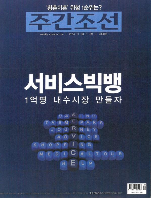 160708-석동현대표님-(주간조선)-4